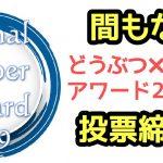 大牟田市動物園で『どうぶつ×飼育員アワード2019』が開催中!【投票締切4月15日】