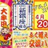大牟田二十日えびすが4月20,21日に開催!グルメ・ステージ・マルシェと盛りだくさん!