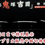 『蘇る 鬼塚吉國』5月6日まで刀剣三振が特別展示開催中!