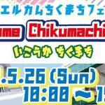 【大牟田イベント情報】ウェルカムちくまちフェアが5月26日に開催!