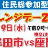 【大牟田イベント情報】5月29日(水)はチャレンジデー!今年の対戦相手は座間市