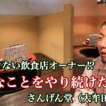 大正町さんげん堂オーナーが語る働き方『好きなことをやり続けただけ』【PR】