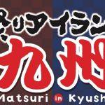 大蛇山が熊本市で開催される『祭りアイランド九州』に出展!【2019年9月28,29日】