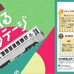 大牟田駅西口広場でマルシェ『旅するヴィンテージ』が開催(2019年6月8・9日)