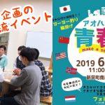 大牟田の高校生が企画した多国籍交流イベント『青春祭』が6月22日に開催!