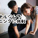 大牟田のパーソナルジム『WonderMake(ワンダーメイク)』でトレーニングに挑戦!【PR】