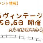 大牟田駅西口広場でマルシェ『旅するヴィンテージ』が開催