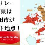 福岡県の聖火リレーは大牟田市がスタート地点!あなたもランナーに!?【東京2020オリンピック】