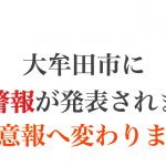 【21:11更新】2019年7月3日7:37大牟田市に大雨警報が発表→注意報へ
