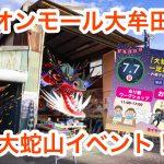 イオンモール大牟田で大蛇山ワークショップが開催されます【2019年7月7日】