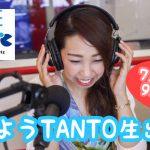 【告知】7月3日(水)FMたんとの『おはようTANTO』に生出演します!