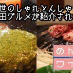 大牟田の『はんばぁーぐ亭』や『いろ葉』がFBSめんたいワイドに取り上げられました!