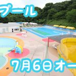 延命プール(大牟田)2019年は7月6日からオープン!