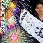 第6回おおむた海上花火大会の桟敷席・オリジナルタオルが販売中!
