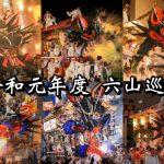 【令和元年度祇園六山巡行】2019 .07.27
