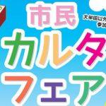 イオンモール大牟田で市民カルタフェア開催!(2019年7月15日)