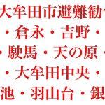 【解除】2019年8月28日大牟田市に避難勧告発令!10:00エリア拡大