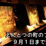 えんとつの町のプペル展in大牟田へ行ってきました!【9月1日まで】