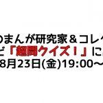8月23日放送のテレビ番組『超問クイズ!』に大牟田市のまんが研究家&コレクターが出演!