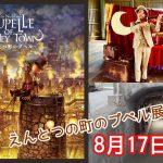 えんとつの町のプぺル展in大牟田が8月17日開幕!オープニングイベント開催