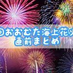 第6回おおむた海上花火大会直前まとめ(アクセス・イベント・打上げ時間)