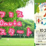 恋フェスin大牟田(2019年10月20日開催)の申込がスタート!締切は9月20日!