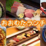 大牟田市内のランチが楽しめる飲食店をまとめました【グルメ情報】