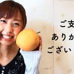 【長果樹園】台風17号で落下した梨へのご支援ありがとうございました!