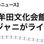 大牟田市文化会館で関ジャニ∞の47都道府県ツアー「Upd8」