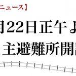 【閉鎖】台風17号接近に備えて自主避難所が開設されます【大牟田市】