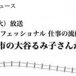 2019.09.03放送【プロフェッショナル 仕事の流儀】に大牟田市の大谷るみ子さんが出演!