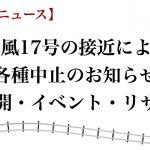 台風17号の接近による各種中止のお知らせ【施設公開・イベント・リサイクル】
