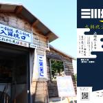 【三川坑月フェス2019】BBQ&大斜坑シネマの受付が開始【9月15日開催イベント】