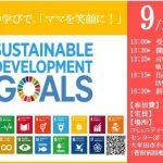 SDGs未来都市大牟田…ってどういう意味?カードゲームで気軽に学んでみませんか?