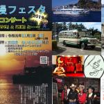 三池港浪漫フェスタ・炭鉱(ヤマ)の祭典は11月3日開催!