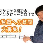 いのちスケッチの監督瀬木直貴さんに聞きたいこと大募集!
