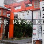 大牟田神社令和元年秋季大祭は2019年10月20日(日)開催!