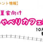 女性起業家交流イベント『おしゃべりカフェ』開催(10月12日)