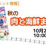 秋の肉と海鮮まつりが開催!10月20日イオンモール大牟田駐車場にて