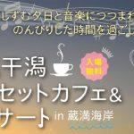 【荒尾イベント情報】荒尾干潟サンセットカフェ&コンサートin蔵満海岸が10月27日に開催されます