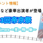 「第31回 帝京祭」が福岡キャンパスで10月21,22日開催!豪華お笑いライブなどステージイベント盛りだくさん!