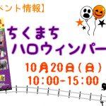 【2019年】大牟田の商店街でハロウィンイベントが開催【10月20日】