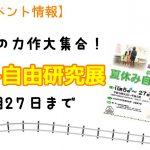 大牟田市石炭産業科学館での夏休み自由研究展が27日まで!
