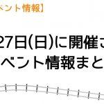 10月27日(日)に大牟田周辺で開催されるイベント情報まとめ