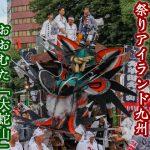祭りアイランド九州おおむた『大蛇山』出展同行レポート