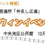 大牟田市中央地区公民館でハロウィンイベント開催!【2019.10.26】