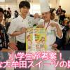 大牟田の新名物となるスイーツを小学生が考案!10月27日イオンモール大牟田で販売会