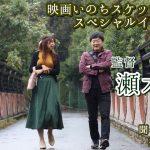 映画いのちスケッチ公開記念スペシャルインタビュー・瀬木直貴監督