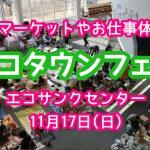 エコタウンフェア2019が11月17日(日)開催!フリーマーケットやお仕事体験など