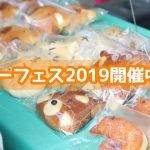 大牟田市動物園ズーフェス2019開催中!